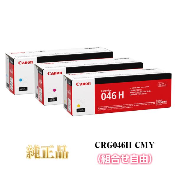 CANON キャノン カートリッジ046H CRG046H 大容量 純正品 (カラー3色) 組合せ自由 CRG-046H CMY