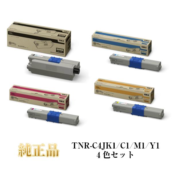 OKI対応 TNR-C4JK1 C4JC1 C4JM1 C4JY1 純正品 (4色セット)