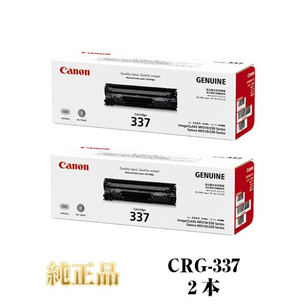 CANON キャノン カートリッジ337 CRG337 純正品 CRG-337 2本セット