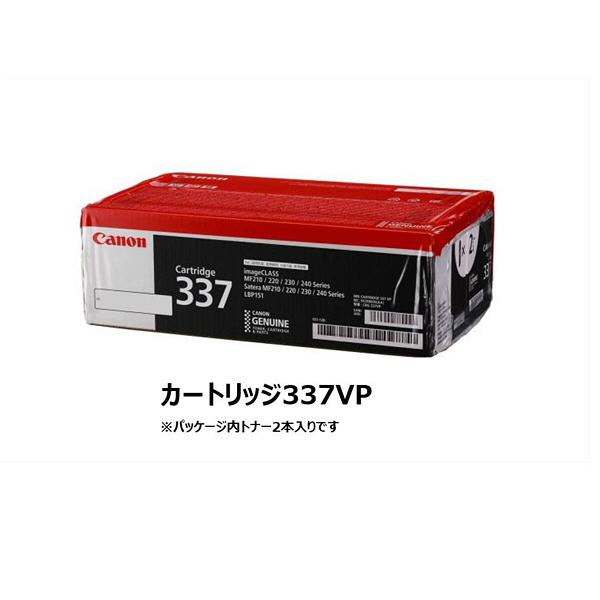CANON キャノン カートリッジ337VP CRG337VP 純正品 CRG-337VP (2本パック)