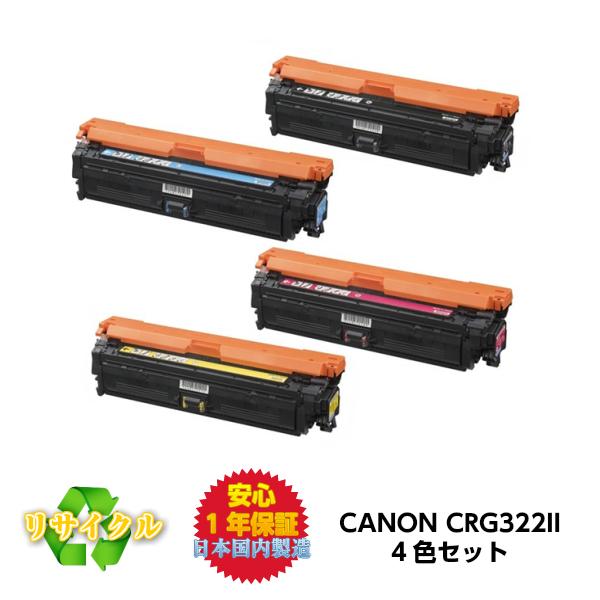 キャノン カートリッジ322II CRG322II 大容量 リサイクルトナー (K/C/M/Y) CRG-322II 4色セット