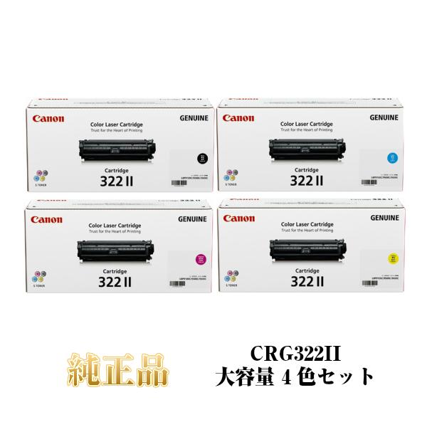 CANON キャノン カートリッジ322II CRG322II 大容量 純正品 (4色セット) CRG-322II KCMY