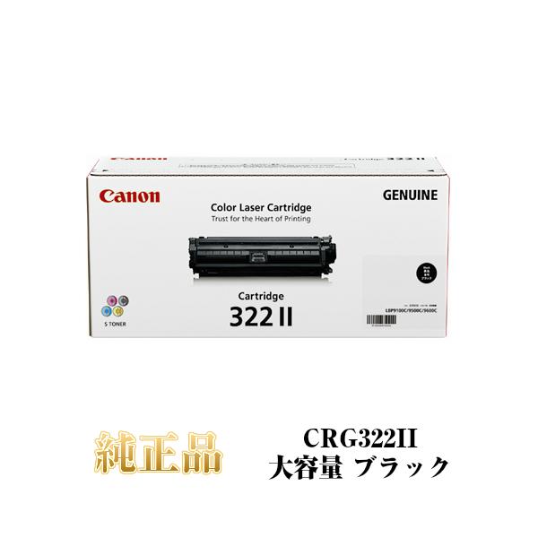 CANON キャノン カートリッジ322II CRG322II 大容量 純正品 (ブラック) CRG-322II BK
