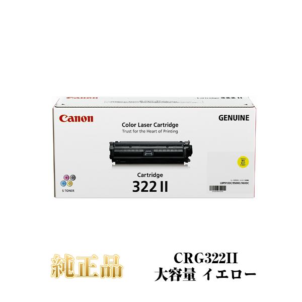 CANON キャノン カートリッジ322II CRG322II 大容量 純正品 (イエロー) CRG-322II Y