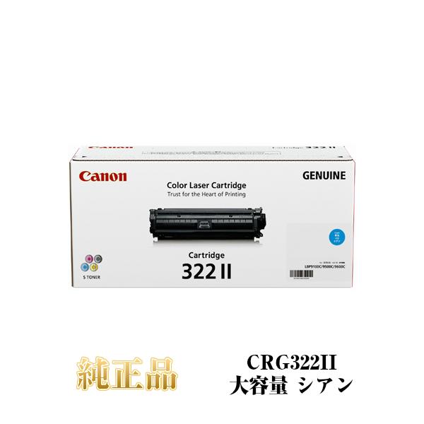 CANON キャノン カートリッジ322II CRG322II 大容量 純正品 (シアン) CRG-322II CYAN