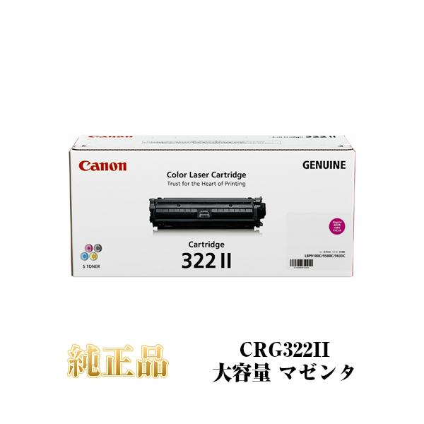CANON キャノン カートリッジ322II CRG322II 大容量 純正品 (マゼンタ) CRG-322II M