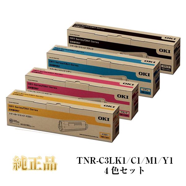 OKI対応 TNR-C3LK1 C3LC1 C3LM1 C3LY1 純正品 (4色セット)