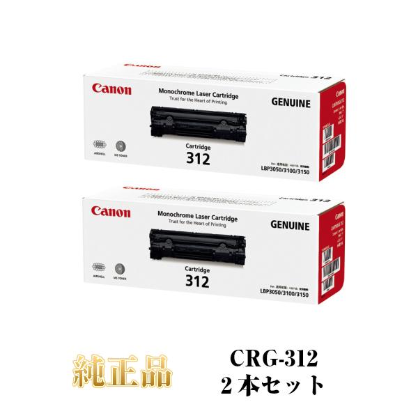 CANON キャノン カートリッジ312 CRG312 純正品 CRG-312 【2本セット】
