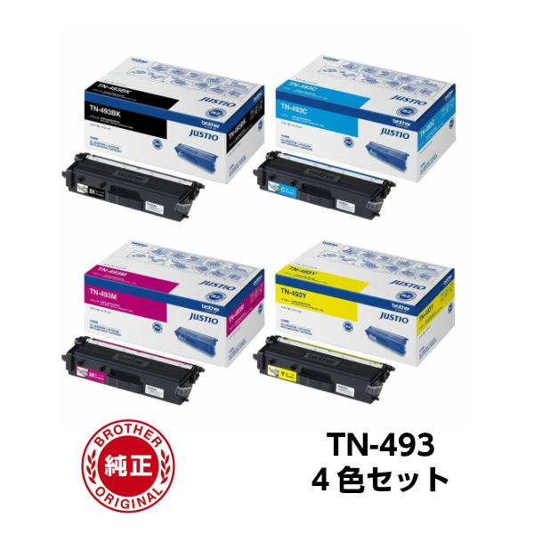 ブラザー TN-493K 493C 493M 493Y 純正品 トナー (4色セット)