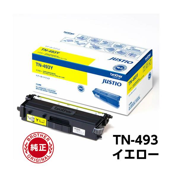 ブラザー TN-493 イエロー 純正品 トナー TN-493Y