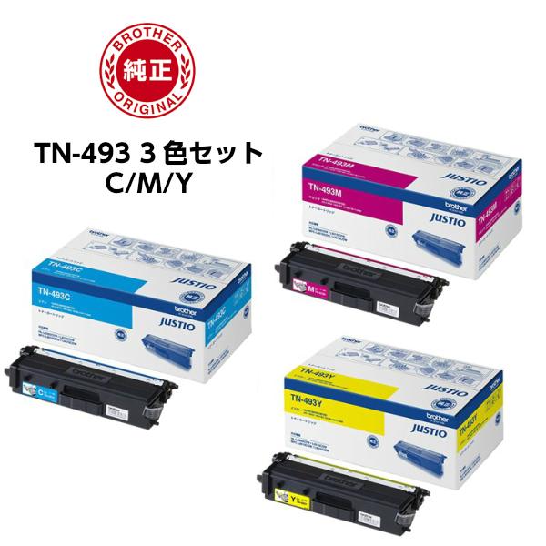 ブラザー TN-493C 493M 493Y 純正品 トナー (カラー 3色セット)
