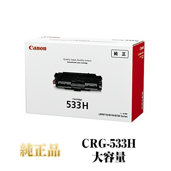 CANON キャノン カートリッジ533H CR533H 純正品 大容量