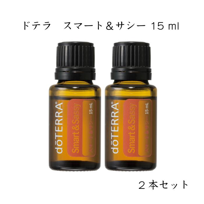 ドテラ doTERRA スマート&サシー 15 ml 【ブレンドオイル】 エッセンシャルオイル 精油 2本セット
