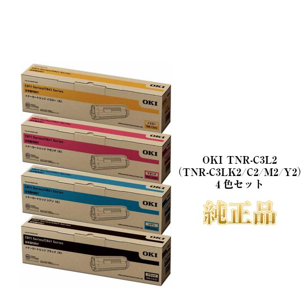 OKI対応 TNR-C3LK2 C3LC2 C3LM2 C3LY2 純正品 大容量 (4色セット)