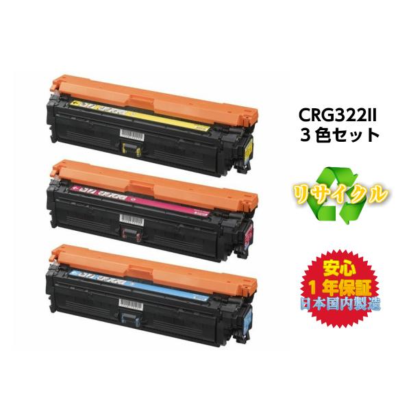 キャノン カートリッジ322II CRG322II 大容量 リサイクルトナー (C/M/Y) CRG-322II カラー3色セット