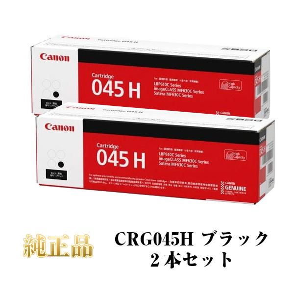 CANON キャノン カートリッジ045H CRG045H 純正品 ブラック CRG-045H BK (大容量) 【2本セット】
