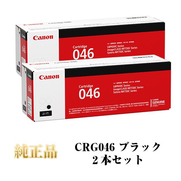 CANON キャノン カートリッジ046 CRG046 純正品 ブラック CRG-046 BK【2本セット】
