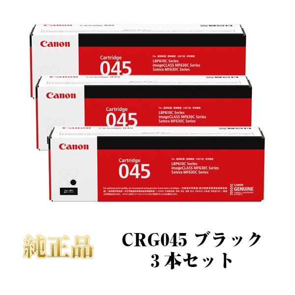 CANON キャノン カートリッジ045 CRG045 純正品 ブラック CRG-045 BK 【3本セット】