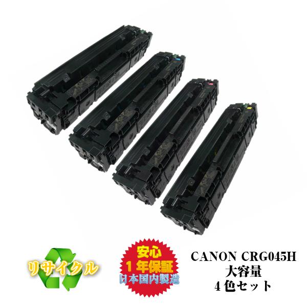 キャノン カートリッジ045H CRG045H リサイクルトナー (4色セット) CRG-045H KCMY
