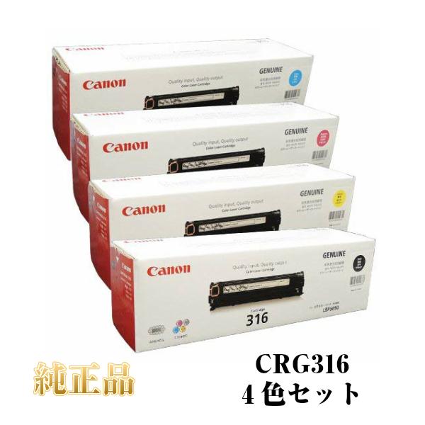 CANON キャノン カートリッジ316 純正品 (4色セット) CRG-316 KYMC