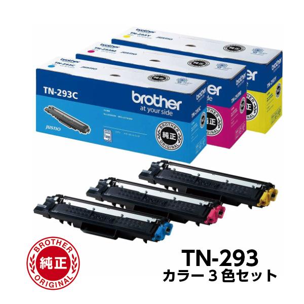 ブラザー 293C 293M 293Y 純正品 トナー (カラー 3色セット)