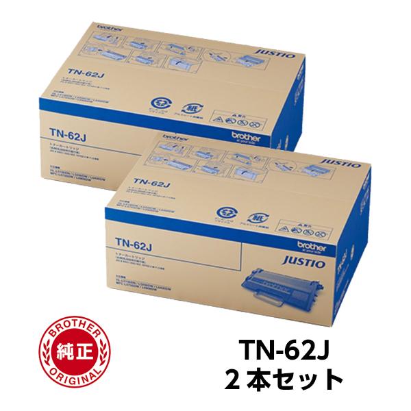 ブラザー TN-62J 純正品 トナーカートリッジ TN-62J 【2本セット】