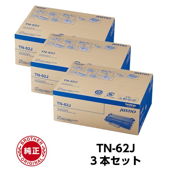 ブラザー TN-62J 純正品 トナーカートリッジ TN-62J 【3本セット】