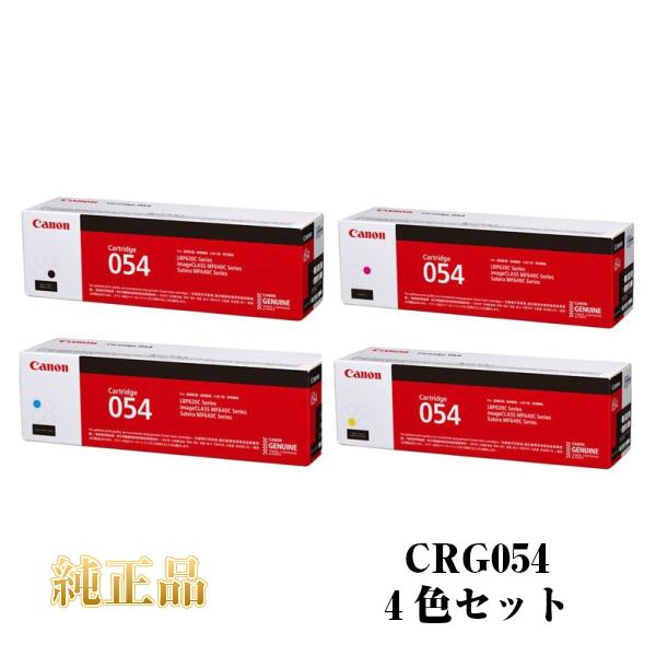 CANON キャノン カートリッジ054 純正品 (4色セット) CRG-054KCMY