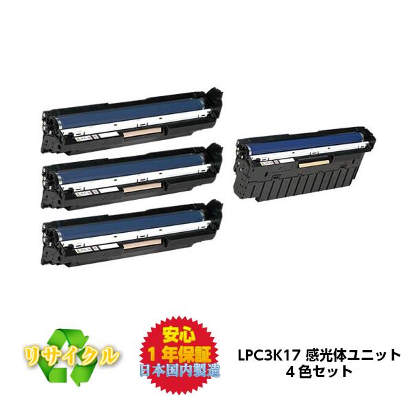 エプソン LPC3K17K ブラック / LPC3K17 カラー 4本セット 感光体ユニット リサイクルドラムカートリッジ