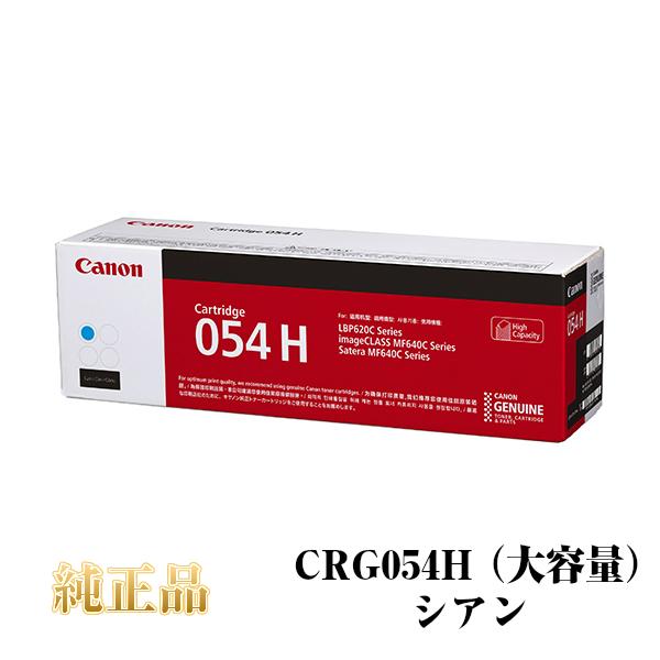 CANON キャノン カートリッジ054H 大容量 純正品 (シアン) CRG-054H C