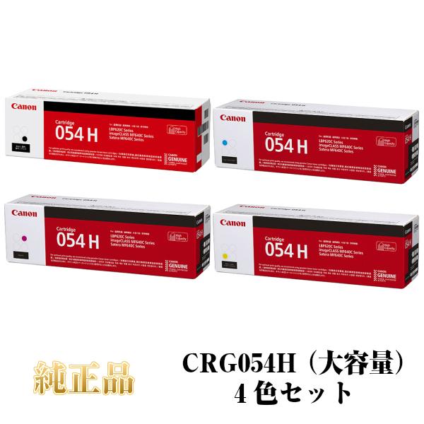 CANON キャノン カートリッジ054H 大容量 純正品 (4色セット) CRG-054H K/C/M/Y