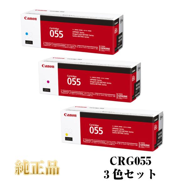 CANON キャノン カートリッジ055 純正品 (カラー 3色セット) CRG-055CMY