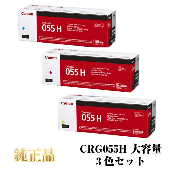 CANON キャノン カートリッジ055H 大容量 純正品 (カラー3色セット) CRG-055H CMY