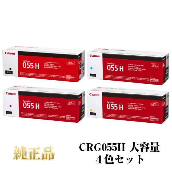 CANON キャノン カートリッジ055H 大容量 純正品 (4色セット) CRG-055H KCMY