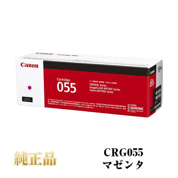 CANON キャノン カートリッジ055 純正品 (マゼンタ) CRG-055M
