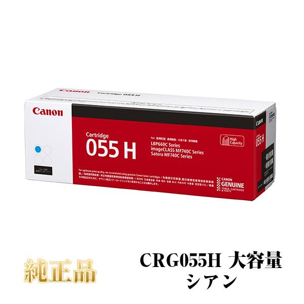 CANON キャノン カートリッジ055H 大容量 純正品 (シアン) CRG-055H C