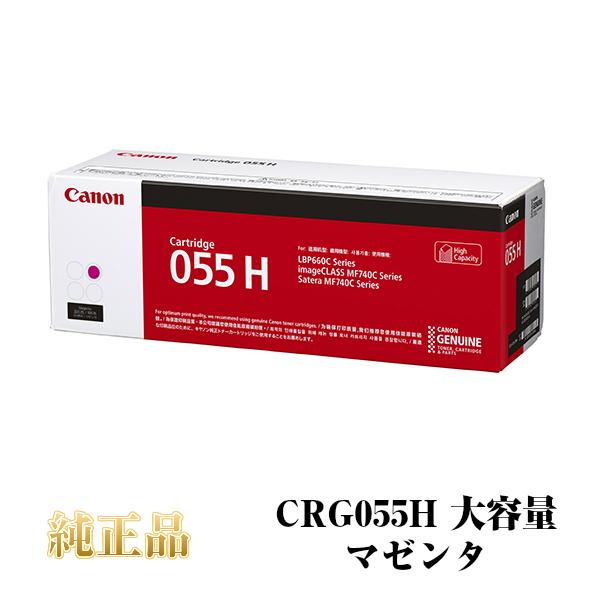 CANON キャノン カートリッジ055H 大容量 純正品 (マゼンタ) CRG-055H M