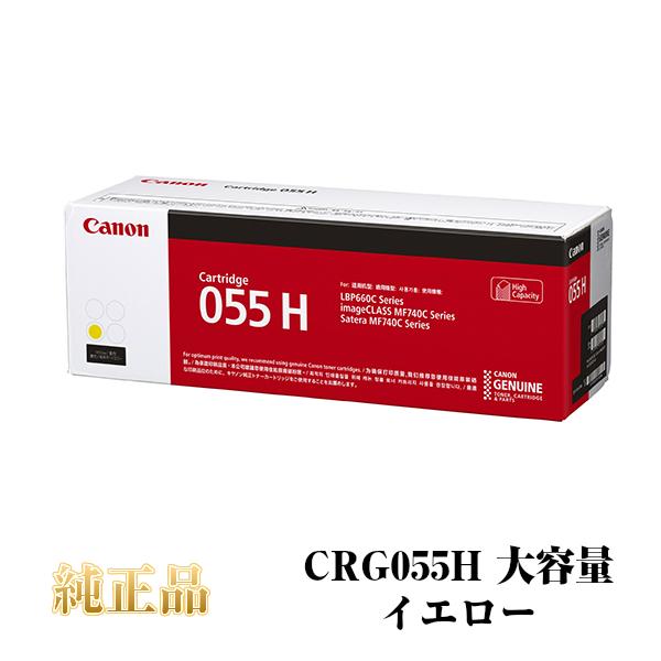 CANON キャノン カートリッジ055H 大容量 純正品 (イエロー) CRG-055H Y