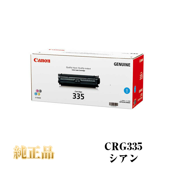 CANON キャノン カートリッジ335 純正品 (シアン) CRG-335C