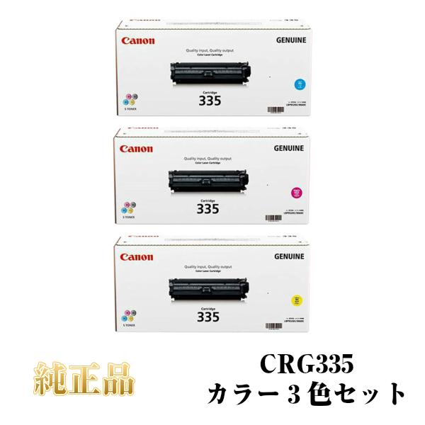 CANON キャノン カートリッジ335 純正品 カラー3色セット CRG-335CMY