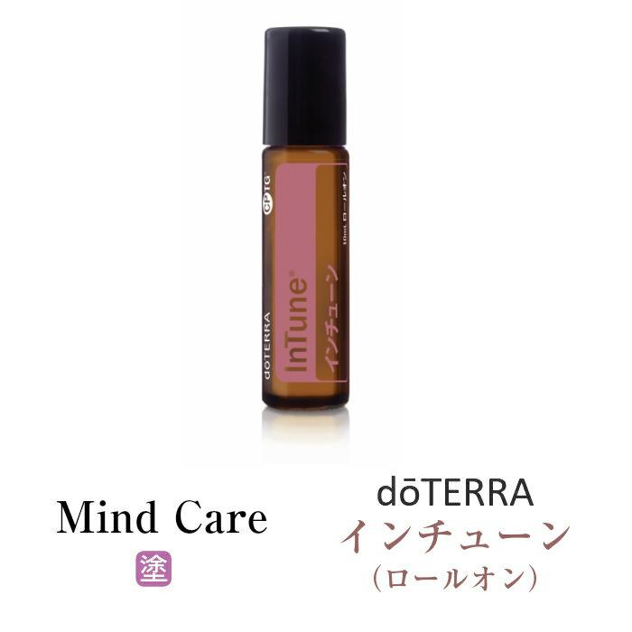 ドテラ doTERRA インチューン 10ml ロールオンタイプ 【ブレンドオイル】 エッセンシャルオイル 精油