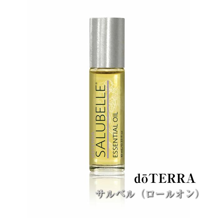 ドテラ doTERRA サルベル 10ml ロールオンタイプ 【ブレンドオイル】 エッセンシャルオイル 精油