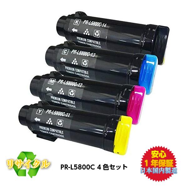 低価格・高品質を実現★1年間安心品質保証・送料無料 NEC対応 PR-L5800C リサイクルトナー (4色セット)