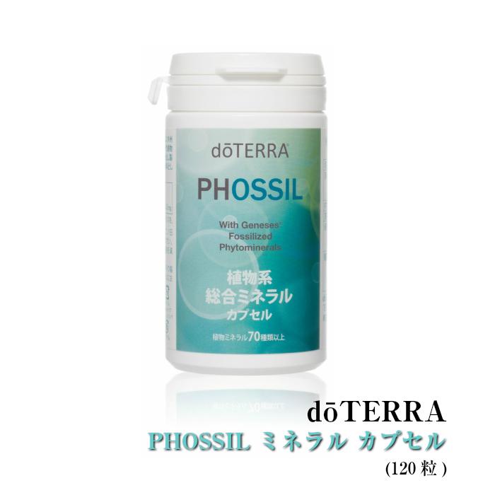 ドテラ PHOSSIL ミネラル カプセル 120粒 アロマオイル エッセンシャルオイル 精油 サプリメント