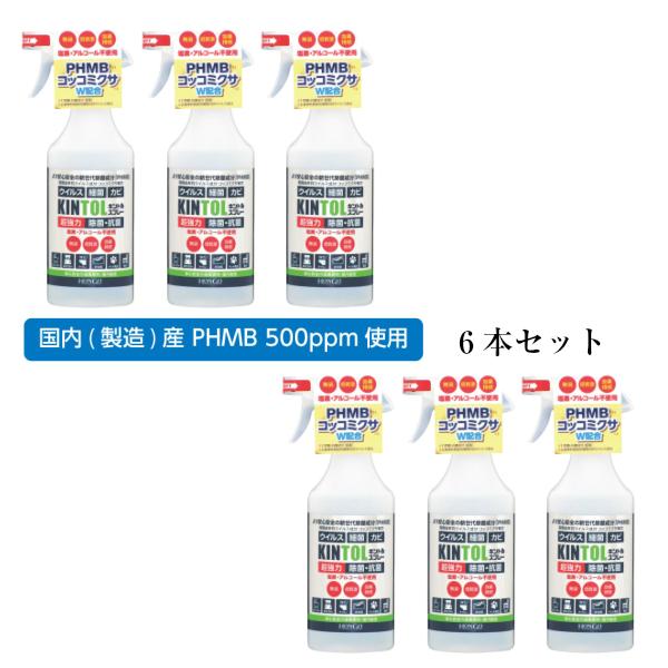 無臭・低刺激、安定した効果が期待できる新しい除菌・抗菌スプレー 【6本セット】KINTOL(キントル) 除菌・抗菌スプレー 国内(製造)産 PHMB 500ppm 使用