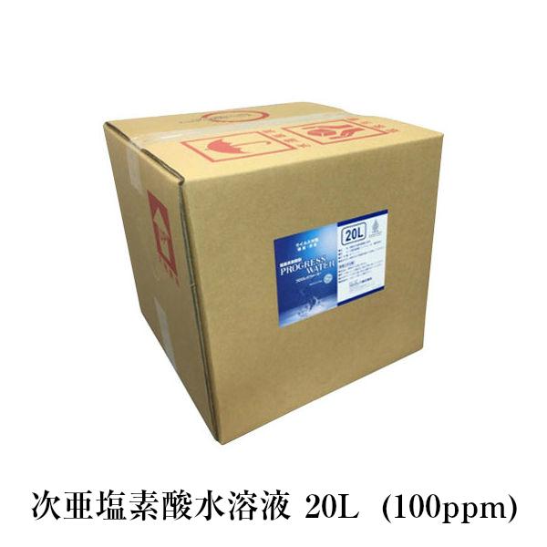 プログレスウォーター 20L(リットル) スプレーボトル 100ppm