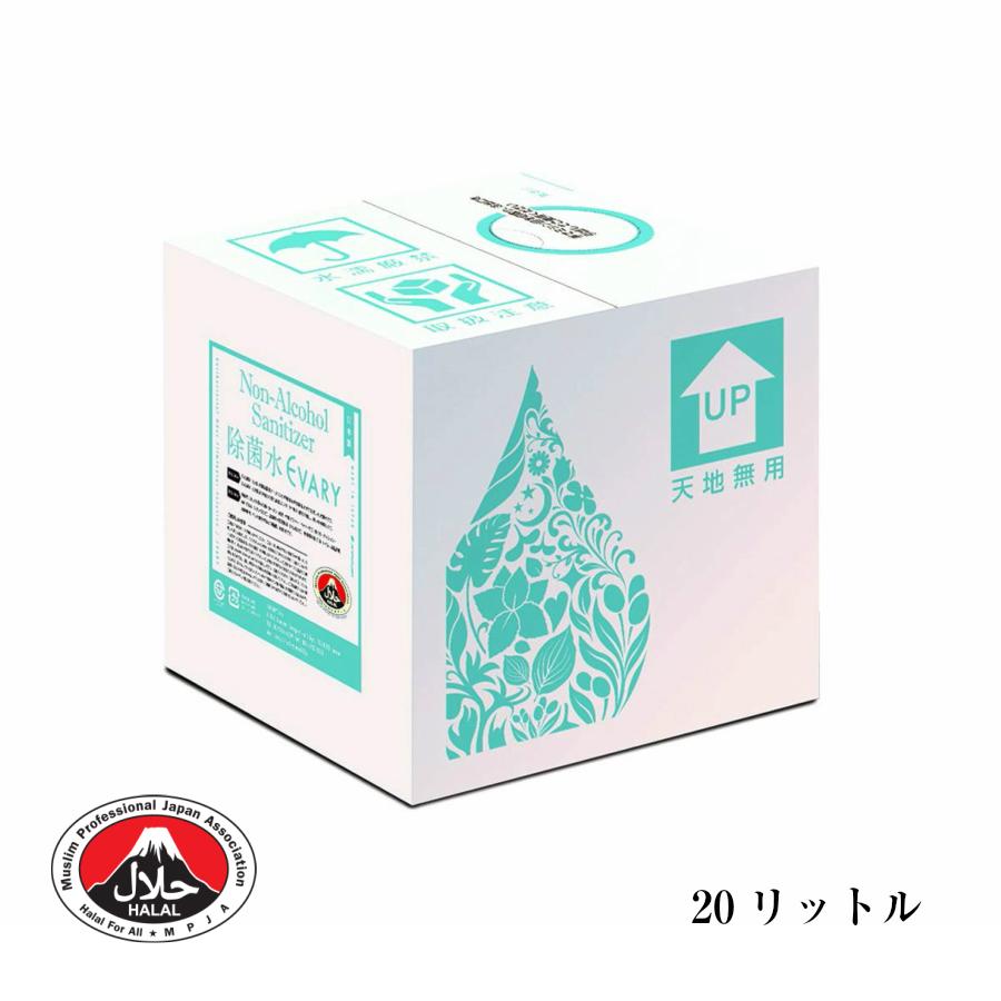 エバリー(Evary) 除菌用品 20L  (リットル) 除菌水 ノンアルコール ハラル ケース