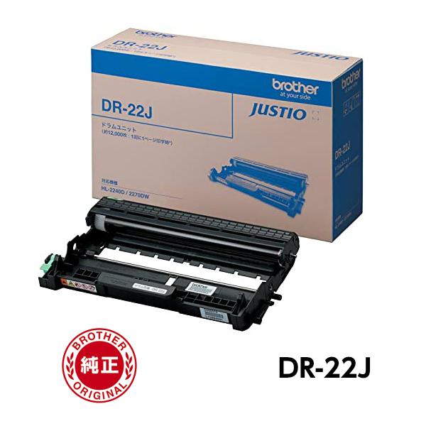 国内メーカー純正品・送料無料 ブラザー BROTHER ドラムユニット DR-22J