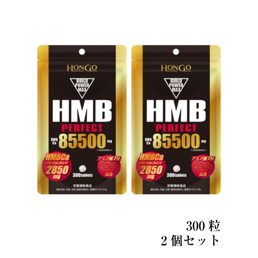 カルシウム hmb
