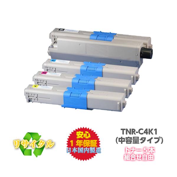 OKI対応 TNR-C4KK1 C4KC1 C4KM1 C4KY1 リサイクルトナー (トナー5本組合せ自由)